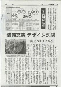 140218_yomiuri