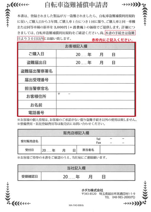 自転車盗難補償申請書