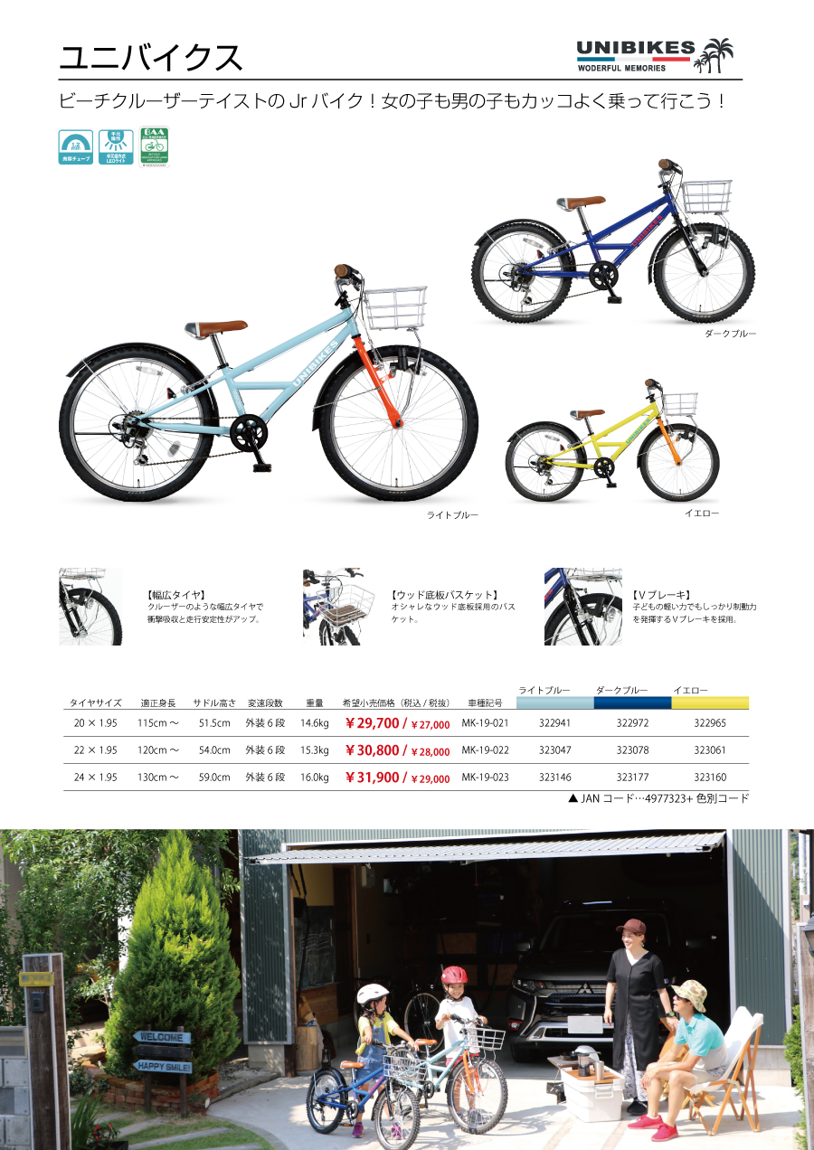 UNIBIKES-A