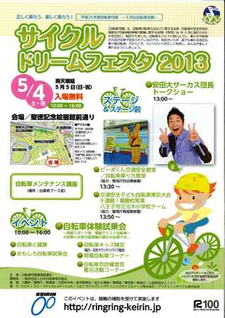 cycle_dream_festa2013