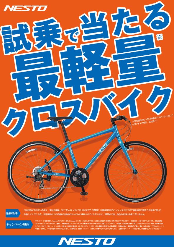 試乗プレゼントポスター3